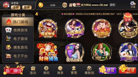 8号棋牌app