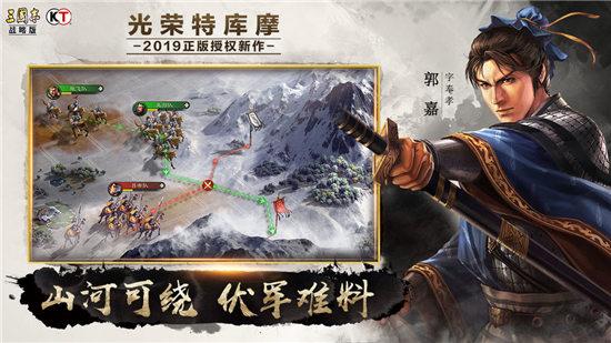 三国志战略版最新版