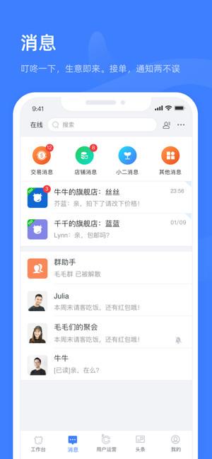 千牛手机版app下载