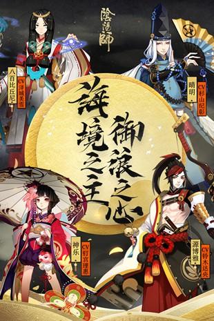 阴阳师九游版本下载