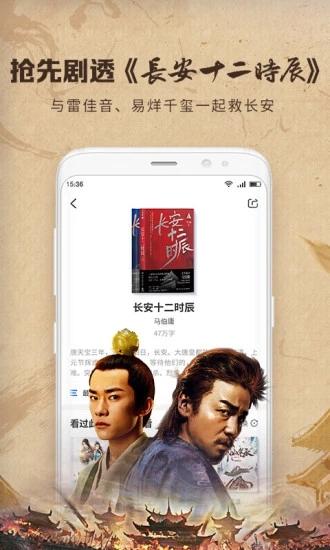 中文书城安卓版
