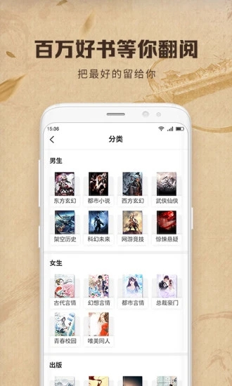 中文书城app