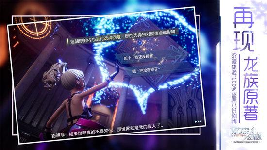 龙族幻想手游最新版