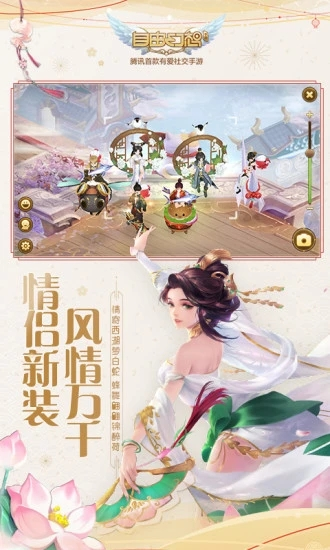 自由幻想手游官方版