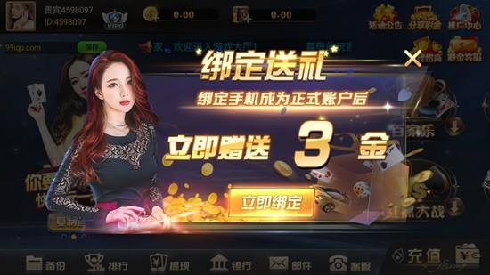 99棋牌游戏官网