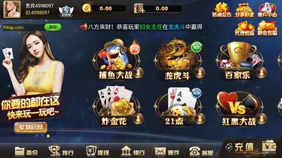 99棋牌app最新版
