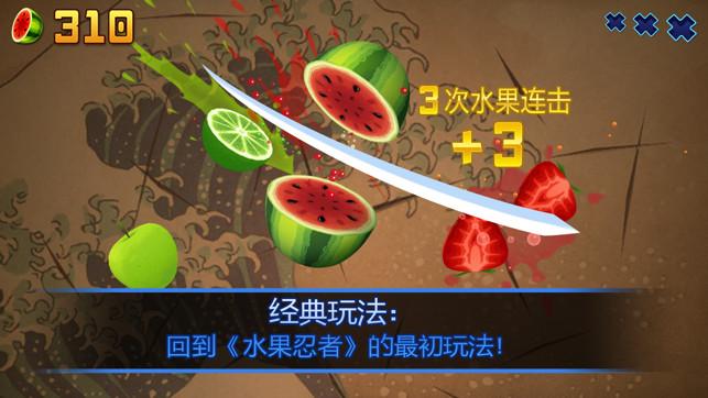 水果忍者下载旧版下载