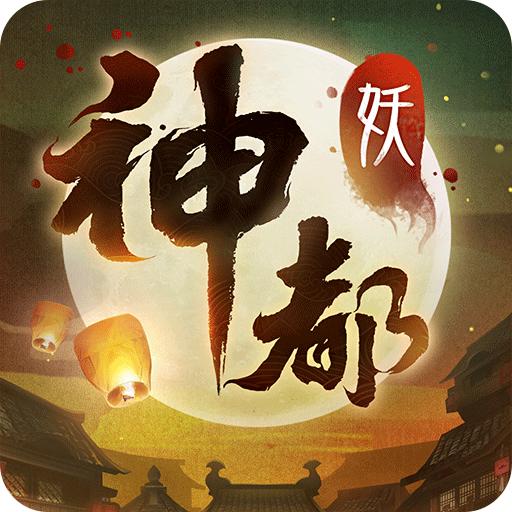 神都夜行录九游版  1.0.31