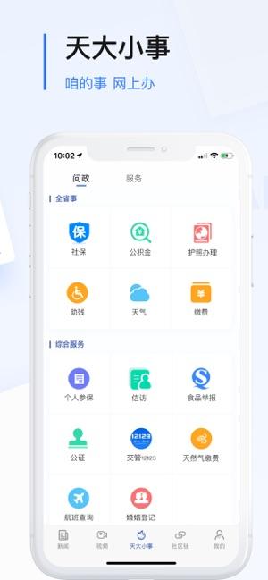极光新闻app下载