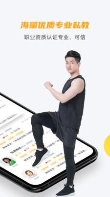 蕉梨健身app下载