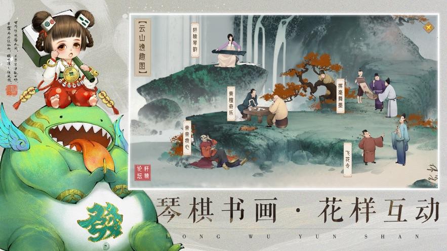 轩辕剑龙舞云山电脑版
