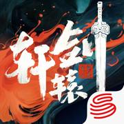 轩辕剑龙舞云山电脑版  v1.10