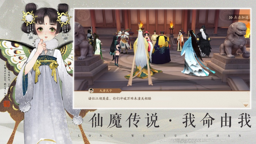 轩辕剑龙舞云山电脑版下载