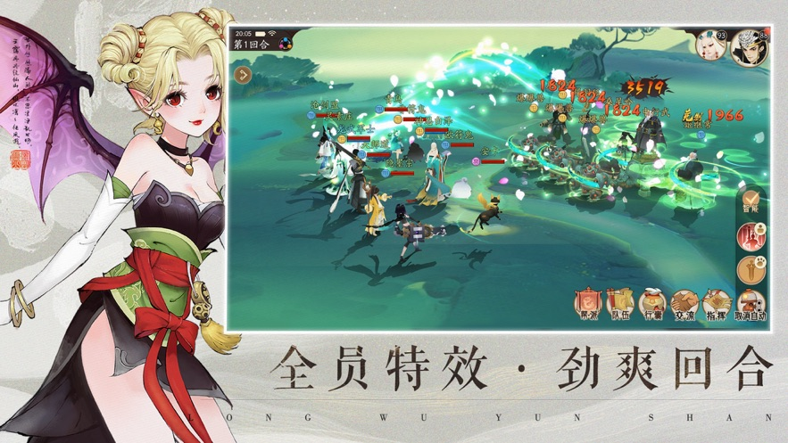 轩辕剑龙舞云山电脑版游戏下载