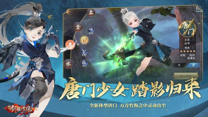 新剑侠情缘电脑版游戏下载