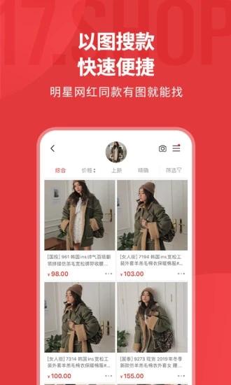 17货源app