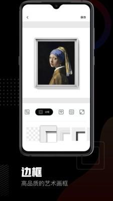 美术宝相框app下载