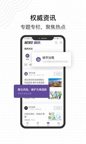 灵锡app下载