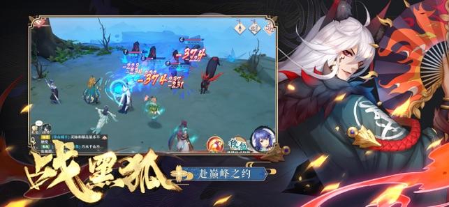 狐妖小红娘手游电脑版游戏下载