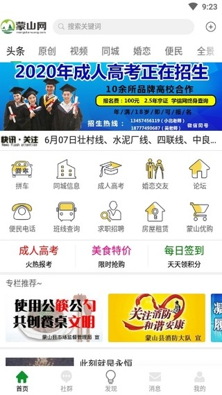 广西蒙山网app下载