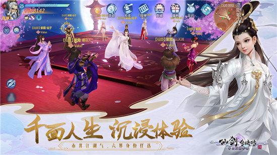 仙剑奇侠传四官网版