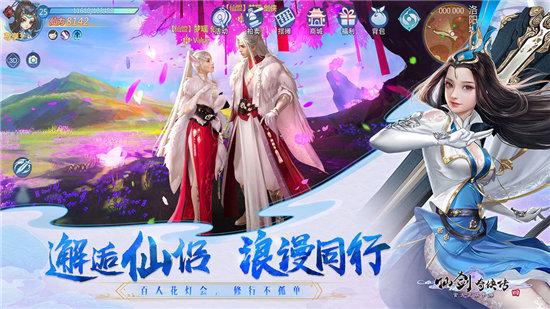 仙剑奇侠传四游戏