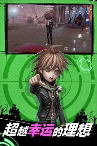 第五人格九游版本下载