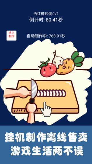 中华美食家游戏下载