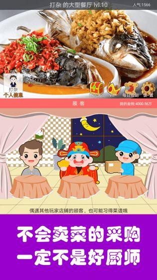 中华美食家手游下载