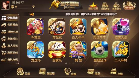 金牛棋牌app下载