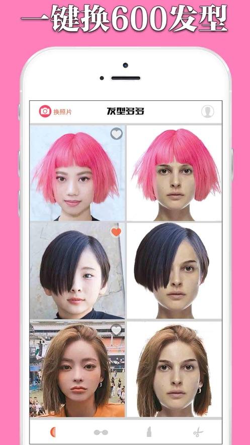 发型多多安卓版