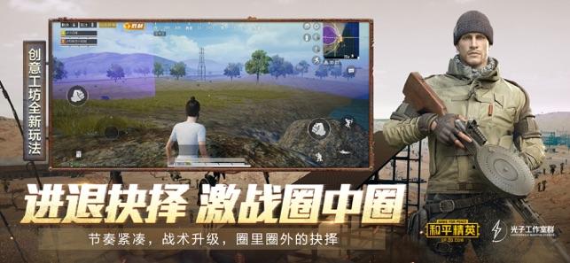 和平精英苹果版游戏下载
