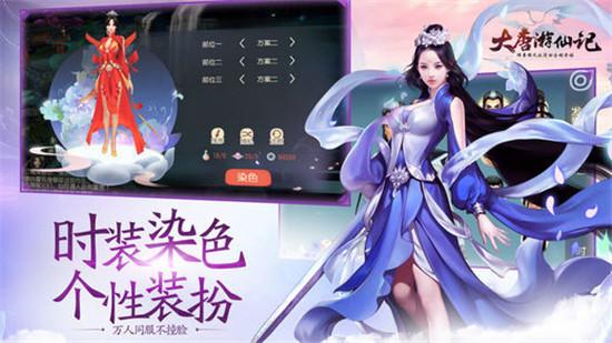 大唐游仙记官网版