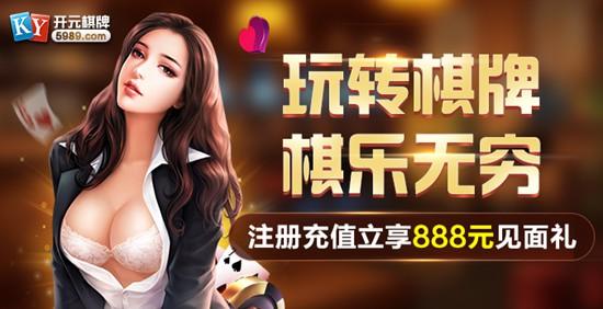 开元棋牌app安卓版