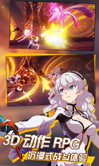 崩坏3腾讯版游戏下载