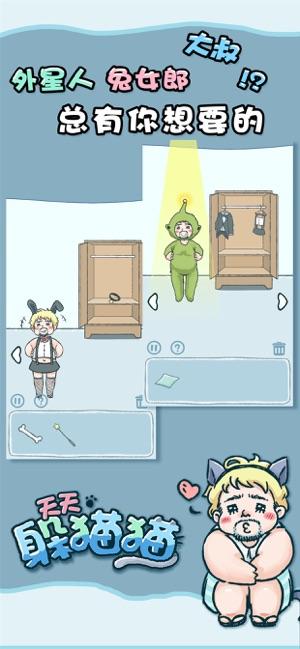 天天躲猫猫游戏下载