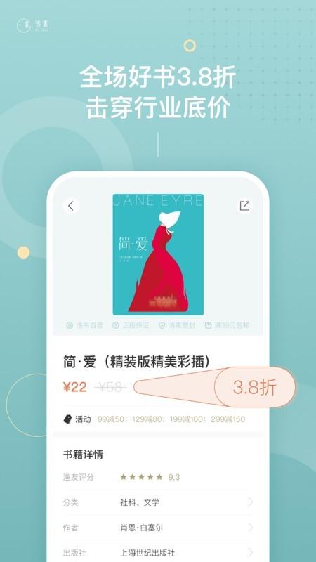 渔书app应用下载