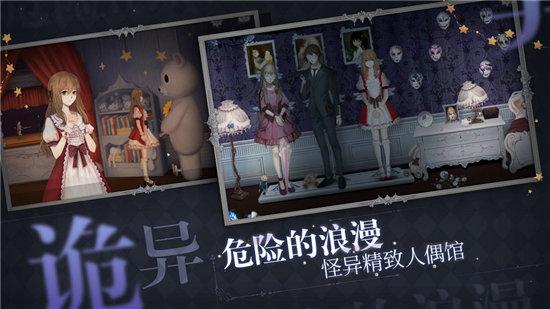 人偶馆绮幻夜安卓版