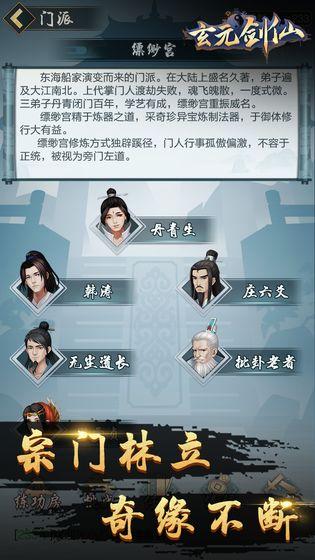 玄元剑仙最新版