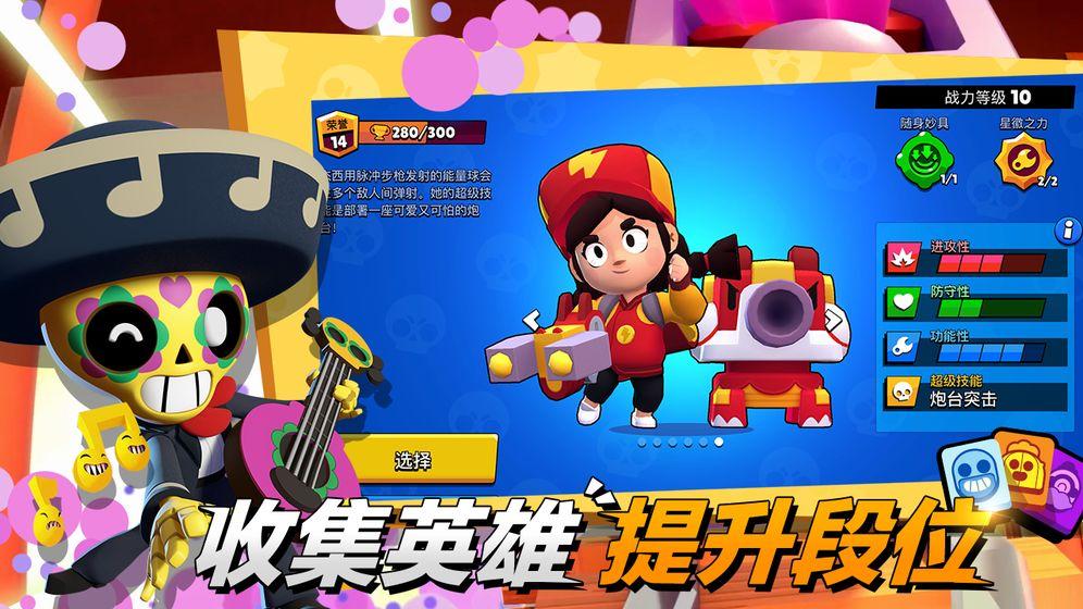 荒野乱斗腾讯版游戏下载