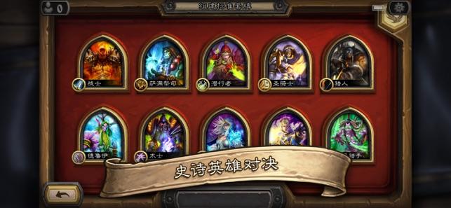 炉石传说平板版游戏下载