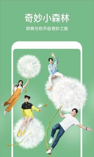 芒果TV官方版app
