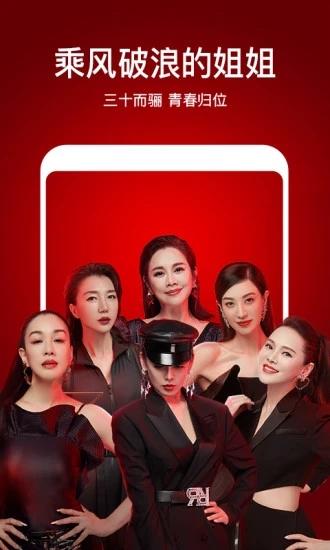 芒果TV官方版苹果版