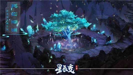 星辰变游戏下载