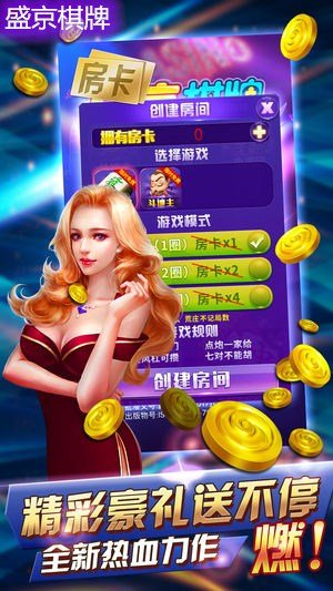 盛京棋牌官方app下载