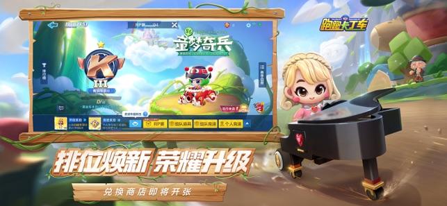 跑跑卡丁车手游版游戏下载