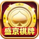 盛京棋牌网app官网版