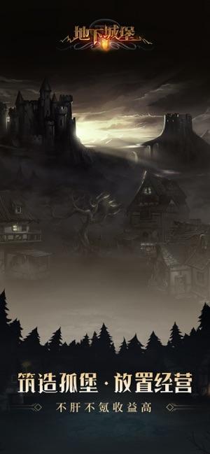 地下城堡2官网下载