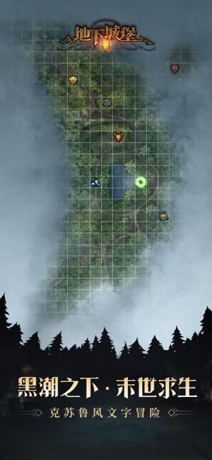 地下城堡2官方版