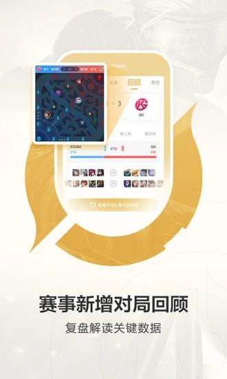 王者营地官网版app